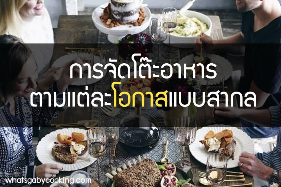 การจัดโต๊ะอาหาร ตามแต่ละโอกาสแบบสากล