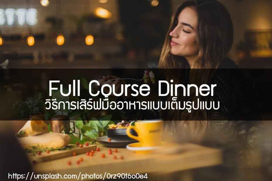 Full Course Dinner วิธีการเสิร์ฟมื้ออาหารแบบเต็มรูปแบบ