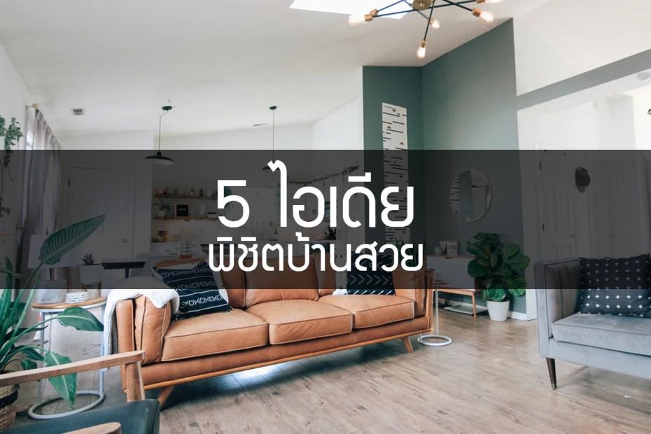 5 ไอเดีย พิชิตบ้านสวย