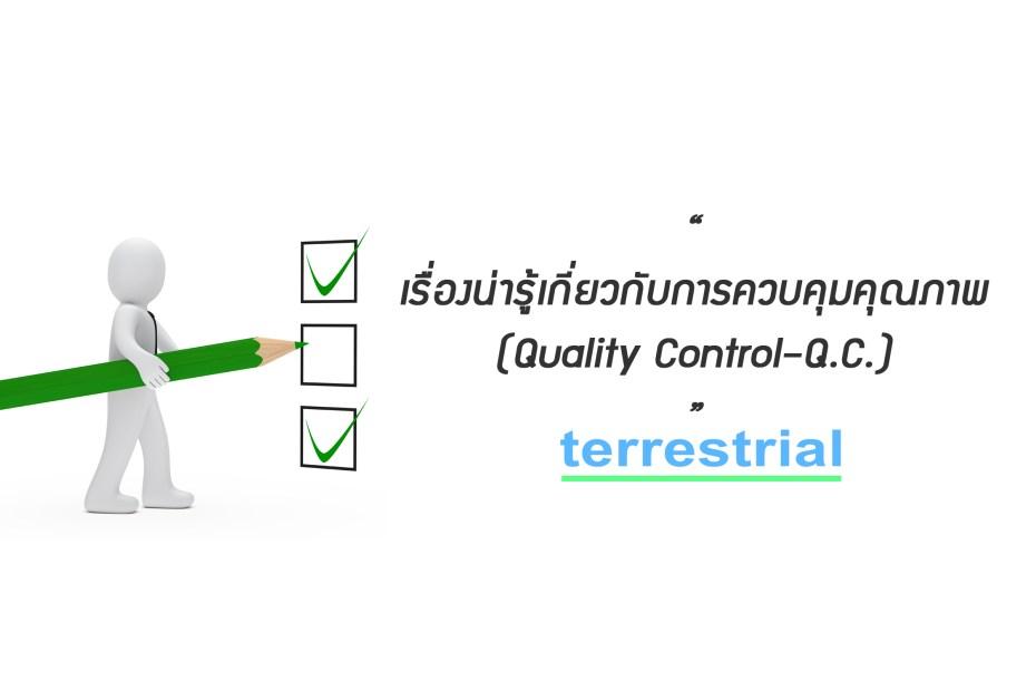 เรื่องน่ารู้เกี่ยวกับการควบคุมคุณภาพ (Quality Control–Q.C.)