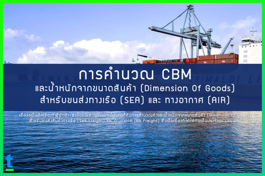 การคำนวณ CBM และน้ำหนักจากขนาดสินค้า (Dimension Of Goods) สำหรับขนส่งทางเรือ (SEA) และ ทางอากาศ (AIR)