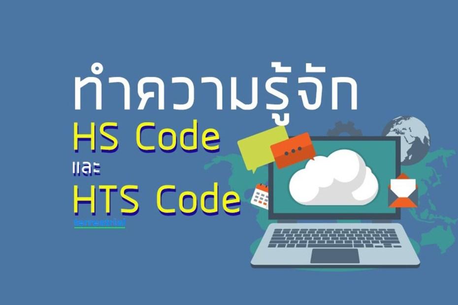 HS code / HTS code
