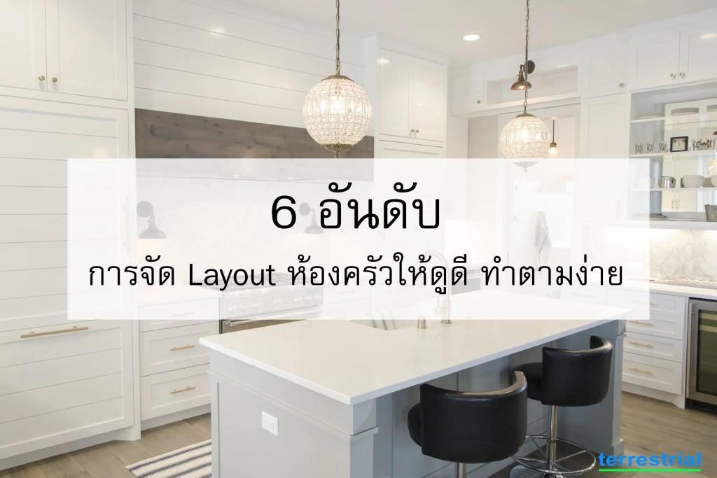 6 อันดับการจัด Layout ห้องครัวให้ดูดี ทำตามง่าย