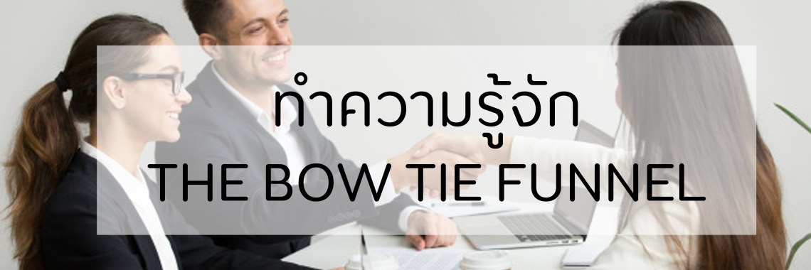 THE BOW TIE FUNNEL
