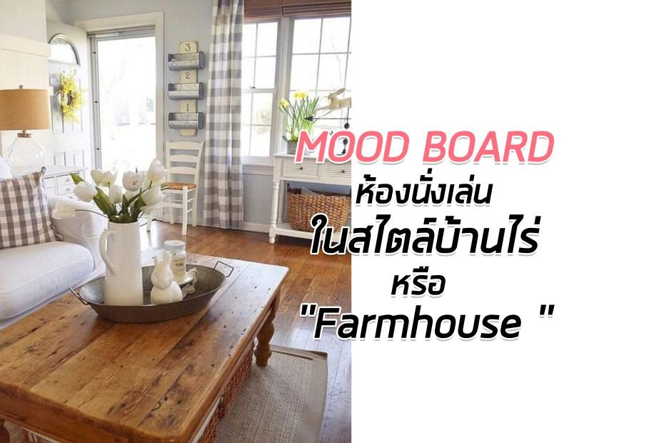 """จัด MOOD BOARD ให้ห้องนั่งเล่นในสไตล์บ้านไร่ หรือ Farmhouse """""""