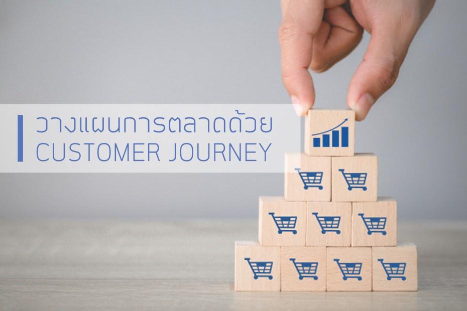 วางแผนการตลาดด้วย Customer Journey