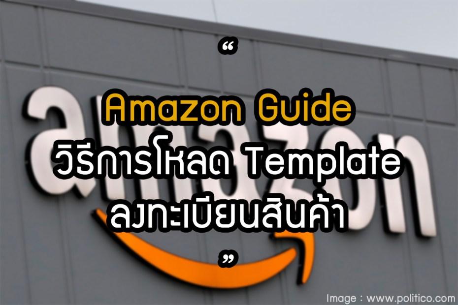 """ Amazon Guide วิธีการโหลด Template ลงทะเบียนสินค้า """