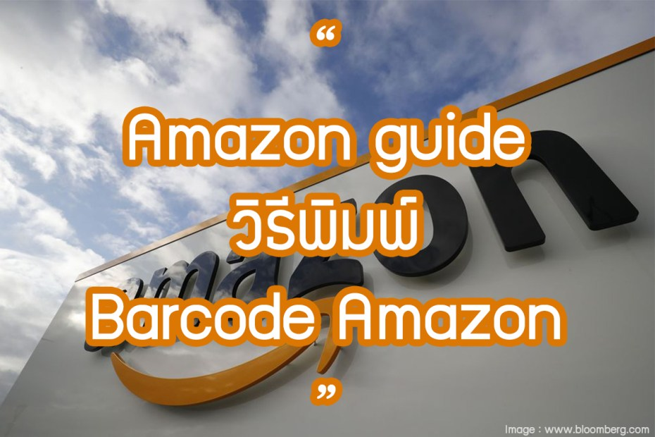 Amazon guide : วิธีพิมพ์ Barcode Amazon