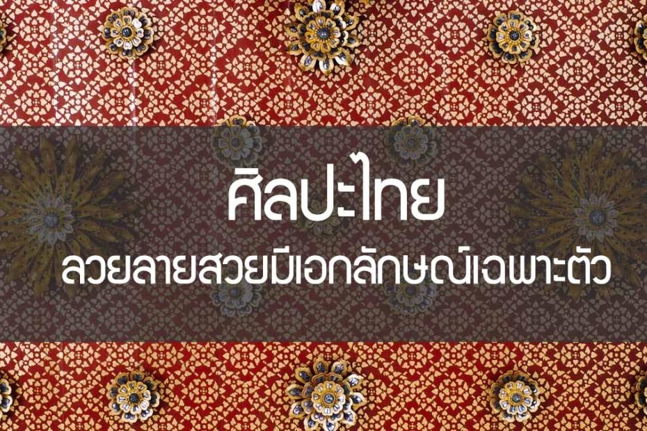 ศิลปะไทย ลวยลายสวยมีเอกลักษณ์เฉพาะตัว