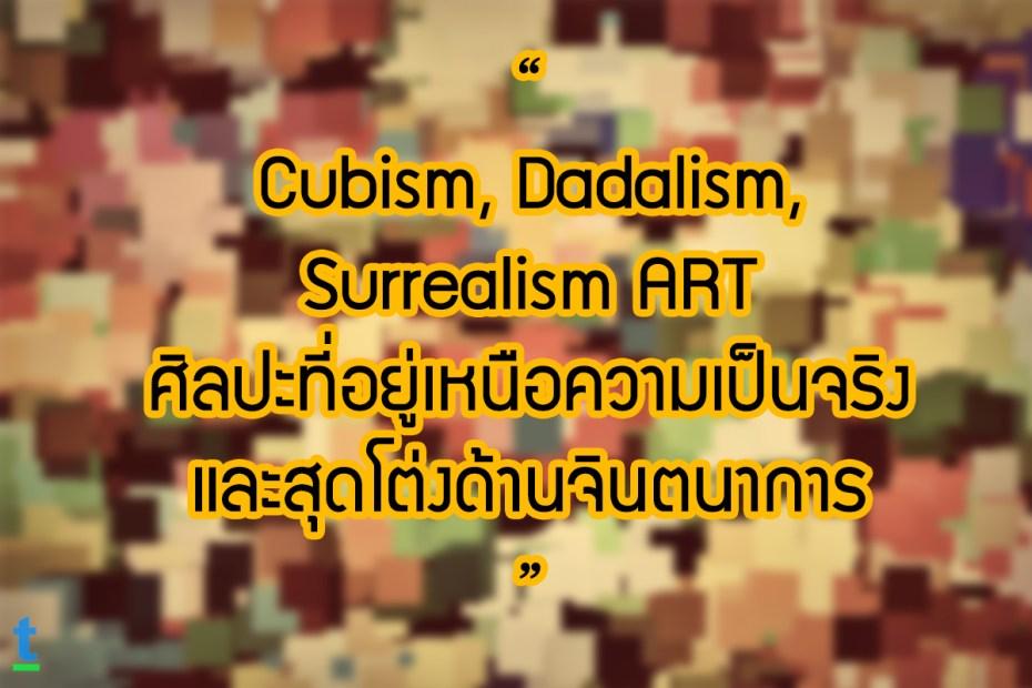 """"""" Cubism, Dadalism, Surrealism ART ศิลปะที่อยู่เหนือความเป็นจริง และสุดโต่งด้านจินตนาการ """""""