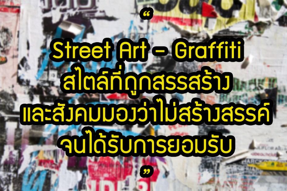 Street Art - Graffiti สไตล์ที่ถูกสรรสร้างและสังคมมองว่าไม่สร้างสรรค์จนได้รับการยอมรับ