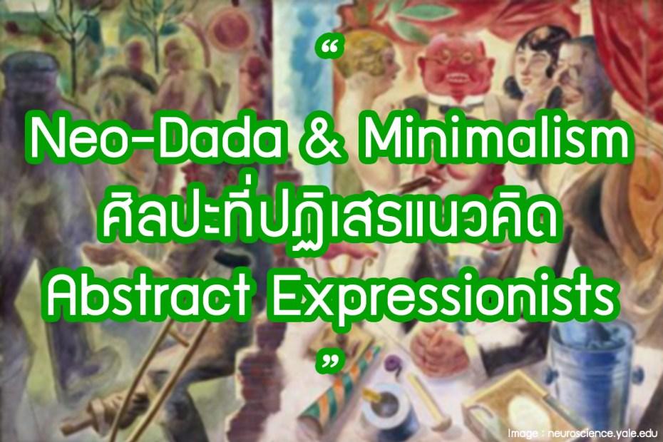 Neo-Dada & Minimalism ศิลปะที่ปฏิเสธแนวคิด Abstract Expressionists