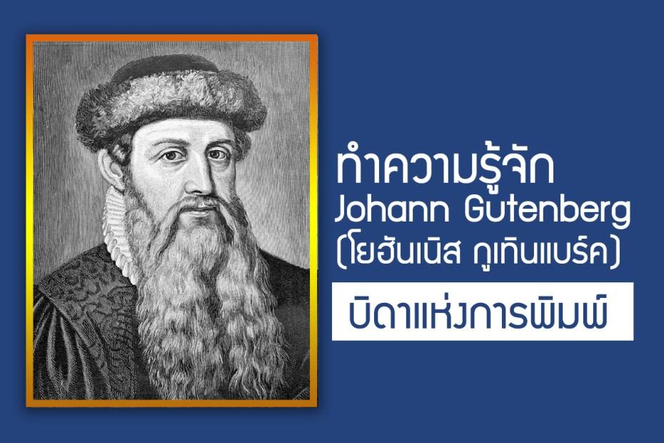 ทำความรู้จัก Johann Gutenberg บิดาแห่งการพิมพ์