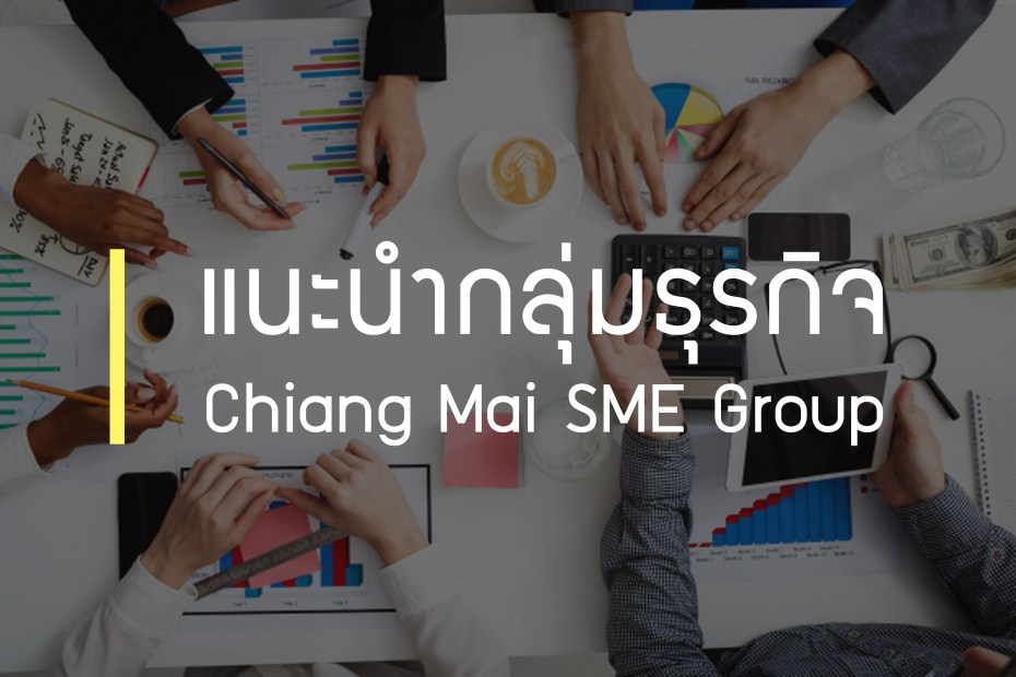 Chiang Mai SME Groups