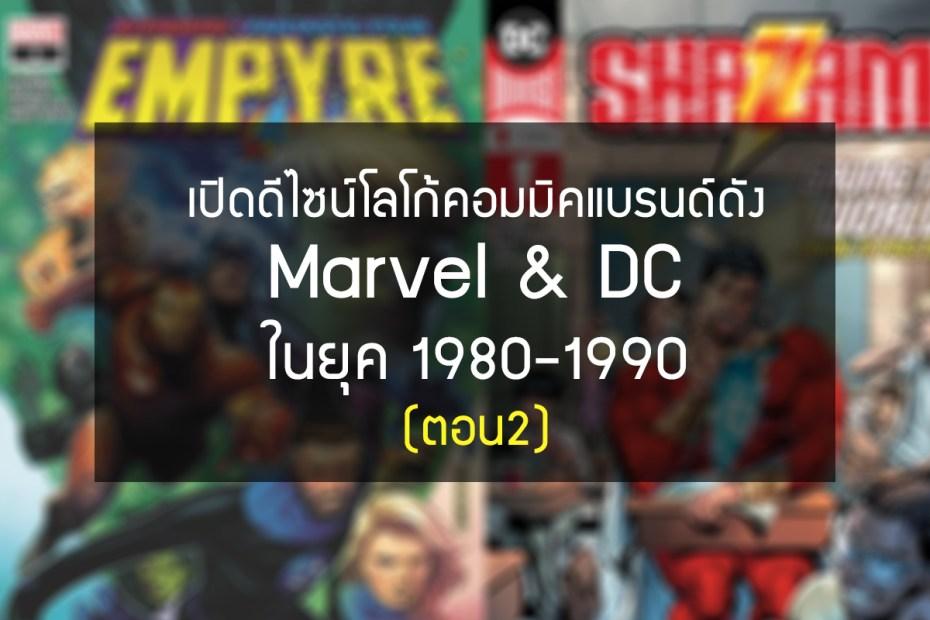 เปิดดีไซน์โลโก้คอมมิคแบรนด์ดัง Marvel & DC ในยุค 1980-1990