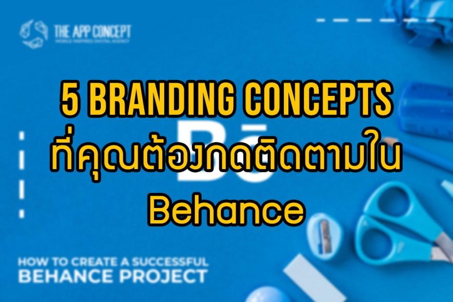 5 Branding concepts ที่คุณต้องกดติดตามใน Behance