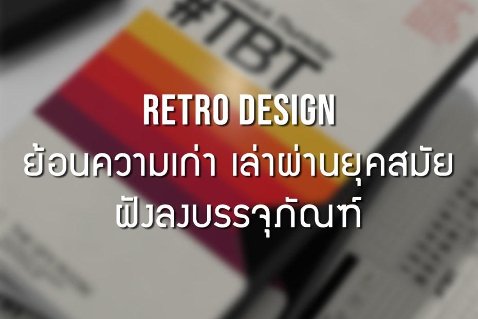 Retro design - ย้อนความเก่า เล่าผ่านยุคสมัย ฝังลงบรรจุภัณฑ์