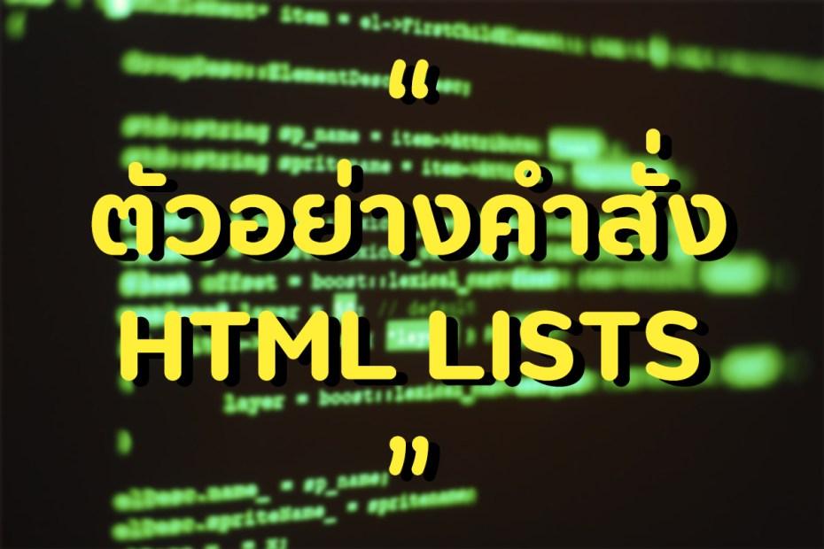 ตัวอย่างคำสั่ง HTML LISTS