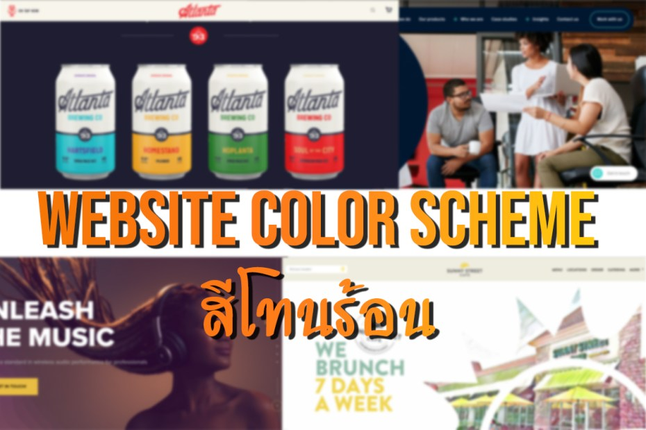 Website color Scheme - สีโทนร้อน