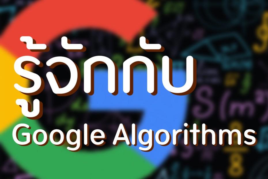 รู้จักกับ Google Algorithms