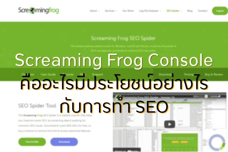 Screaming Frog Console - คืออะไรมีประโยชน์อย่างไรกับการทำ SEO