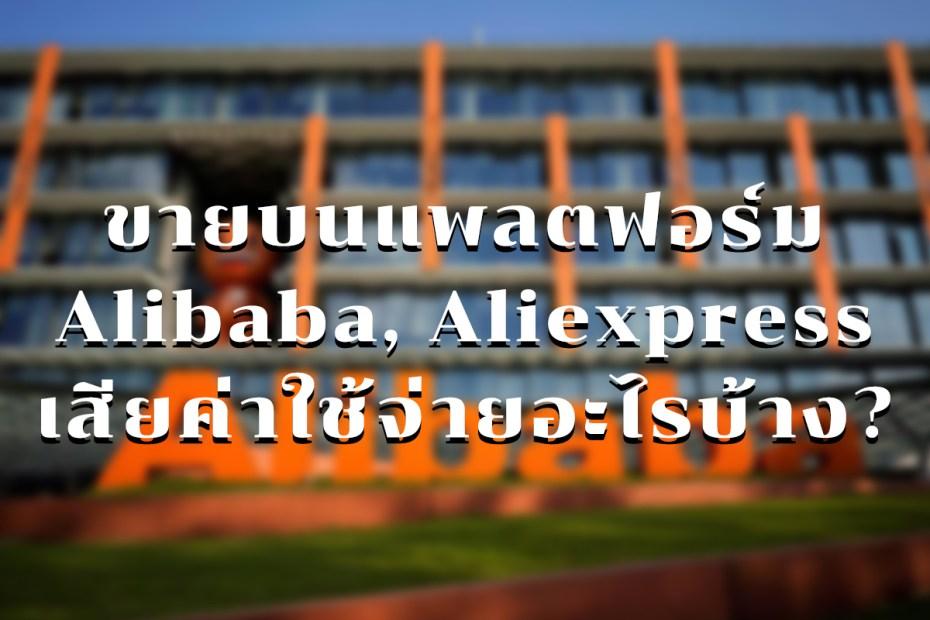 ขายบนแพลตฟอร์ม Alibaba, Aliexpress เสียค่าใช้จ่ายอะไรบ้าง?