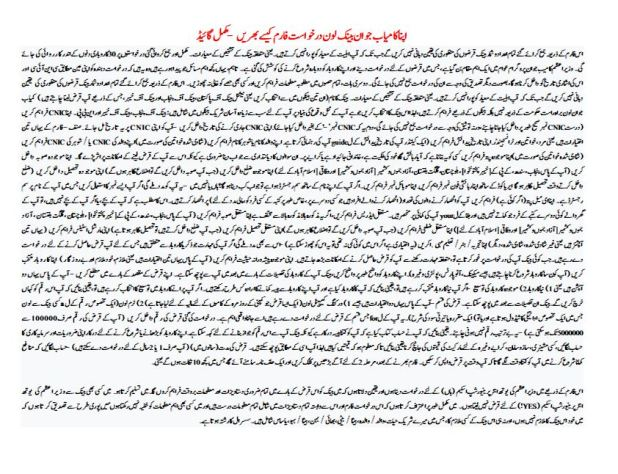Kamyab Jawan Program Details in Urdu
