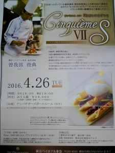 曽我部総料理長による幻のレストラン「サンキエムSⅦ」