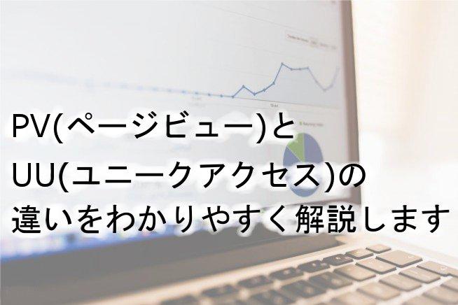 PV(ページビュー)とUU(ユニークアクセス)の違いをわかりやすく解説します