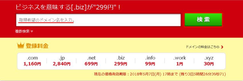 お名前.comイメージ