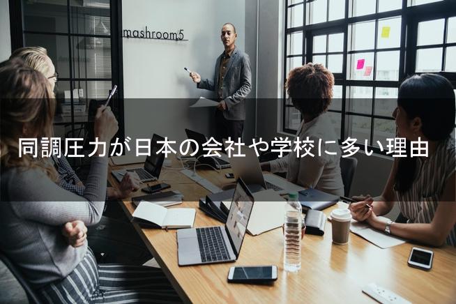 同調圧力が日本の会社や学校に多い理由イメージ画像