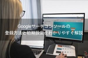 Googleサーチコンソールの登録方法と初期設定をわかりやすく解説