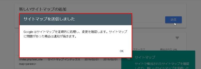 サイトマップ登録完了イメージ