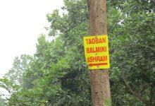 Tapoban Valmiki Ashram - Nayagram - Jhargram - West Bengal