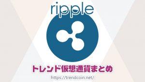 【Ripple】一般人レベルで単価50〜70円で6〜10万リップル持ってる人なんて300人程度しかいなくね?ww