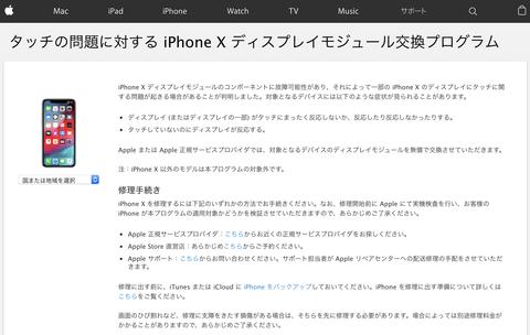 iPhone Xのタッチ操作に不具合。Appleが無償修理プログラムを発表
