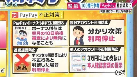 PayPay、複垢転売ヤーを垢BANへ。ボーナス付与も無効に