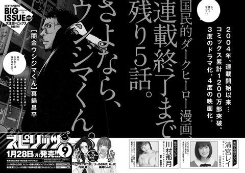 【悲報】闇金ウシジマくん、残り5話で連載終了へ