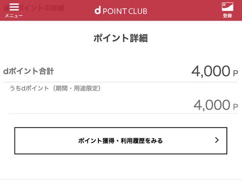 【緊急】ソシャゲ5日間ログインでdポイント6千円の報酬が配布されるも、4000や5000しか入ってない民が続出