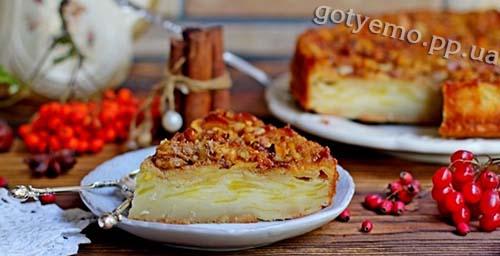 Яблучний пиріг Невидимий