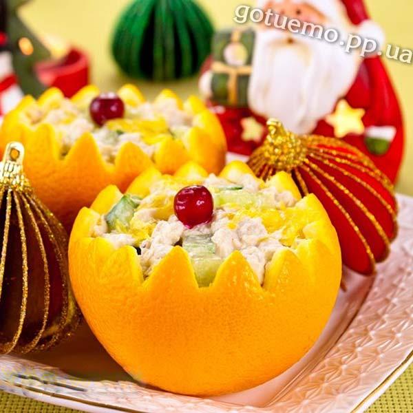 Салат з куркою в апельсині