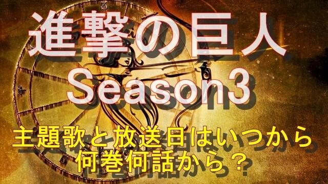 進撃の巨人Season3の主題歌