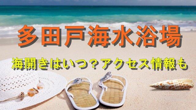 多田戸海水浴場の海開きいつ
