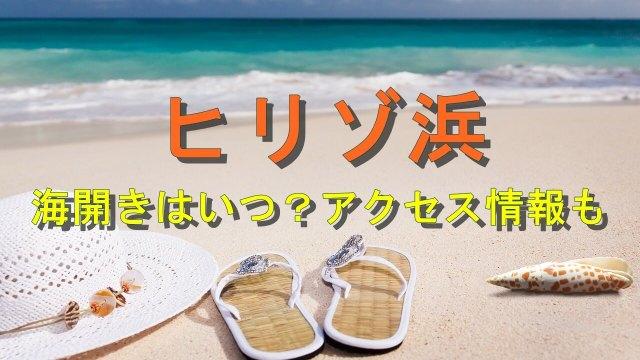 ヒリゾ浜の海開きとアクセス情報