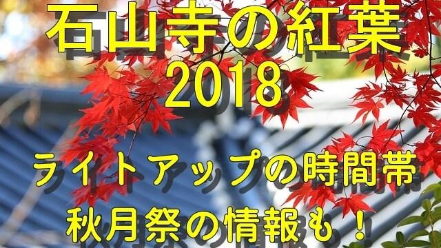 石山寺の紅葉・ライトアップと秋月祭の情報