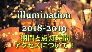 イルミネーション2018-2019期間・時間とアクセス
