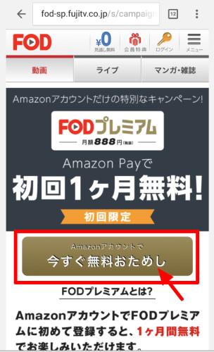フジテレビの動画配信FODをAmazonPayで登録