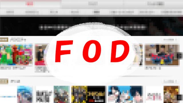 FODアイキャッチ