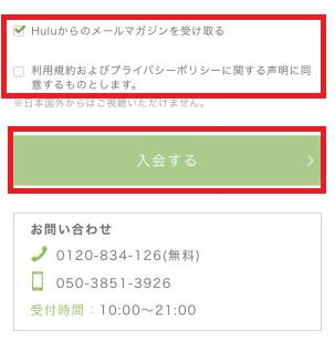 hulu(フールー)の登録のしかた利用規約