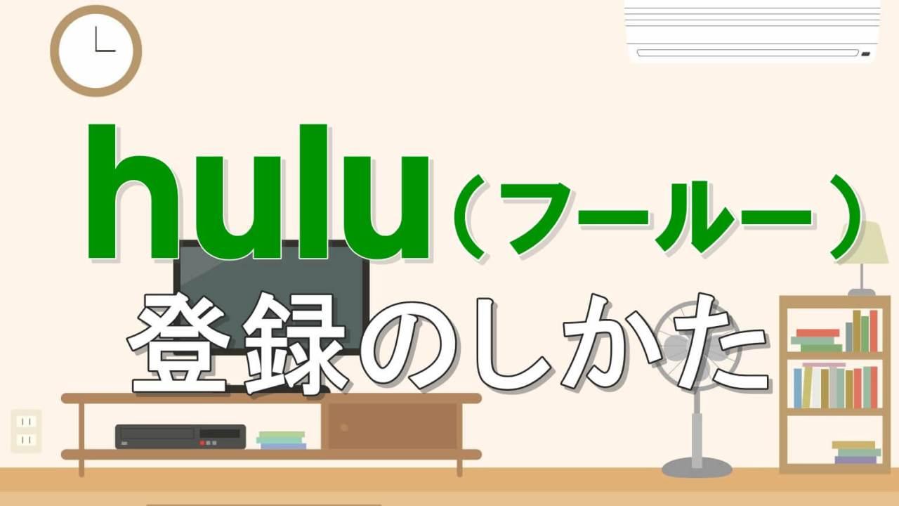 hulu(フールー)の登録の仕方
